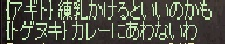 0707とめやんと米4