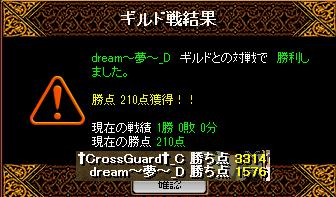 dream~夢~さん