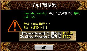 SeaSideFrendsさん紫サバ