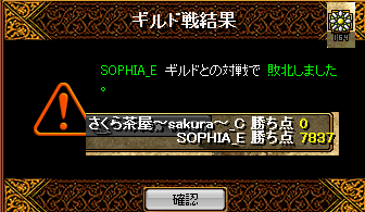 SOPHIA戦