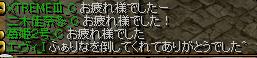 ぉ⊃ヵれ様 ☆⌒(○ゝω・)b