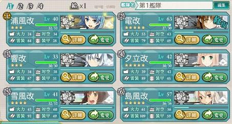 駆逐艦育成中