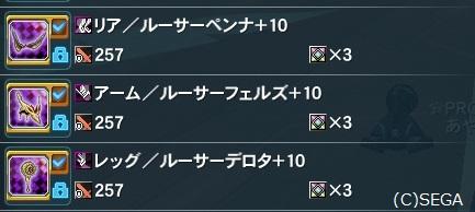 ルーサーユニット1