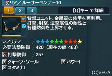 ルーサーユニット2