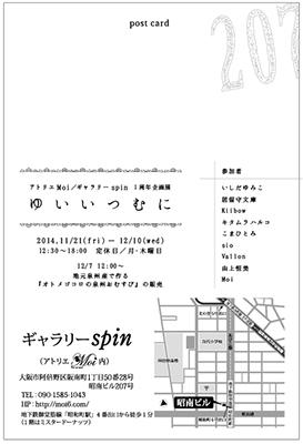 mihon_spin_ura.jpg