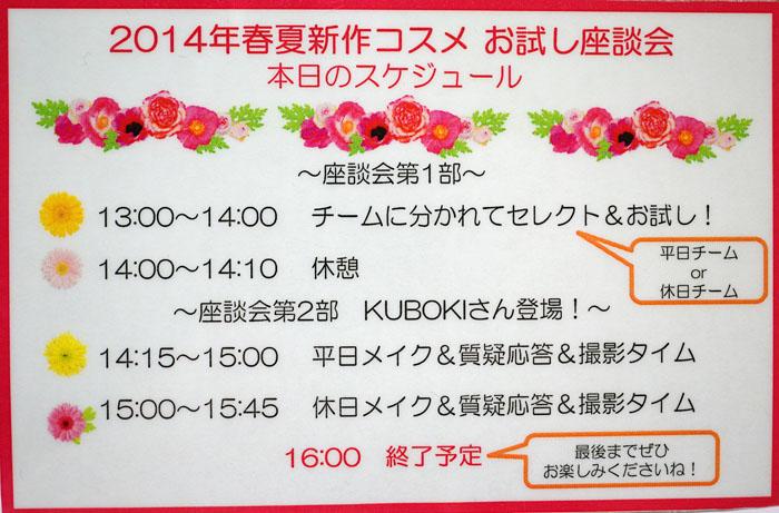14-3-11-cosme-04.jpg