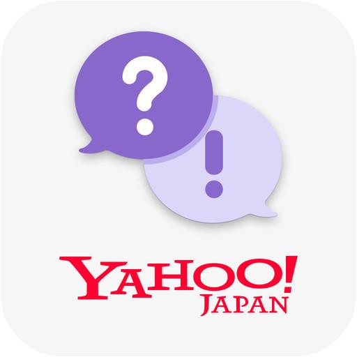Yahoo!知恵袋 - 簡単に質問できて、みんなの回答で疑問が解決できるQAアプリ
