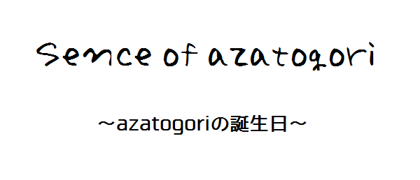 Sence of azatogri 誕生日