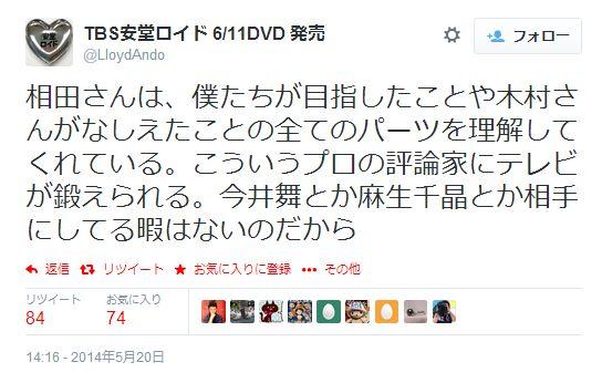 安堂ロイド 公式twitter