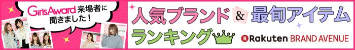 GirlsAward2014 人気ブランド&最旬アイテムランキング