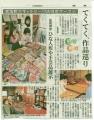 H26てくてく岐阜新聞