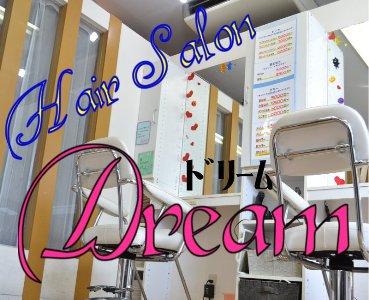 大阪難波・日本橋 なんばパークスより徒歩5分オタロード付近の美容室Dream(ドリーム)店内