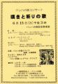 コンサート20140615