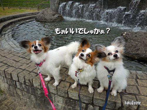 長峰公園滝前