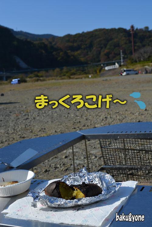 焼き芋_002