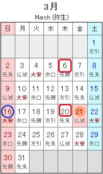 201403_Calendar.png