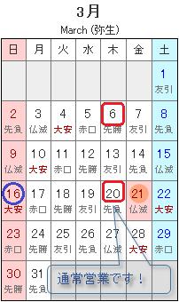 201403_Calendar2.png