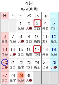 201404_Calendar.png