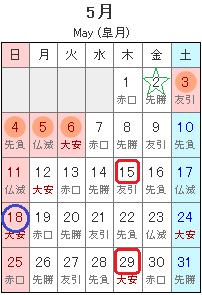 201405_Calendar.png