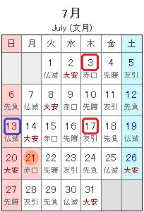 201407_Calendar.png