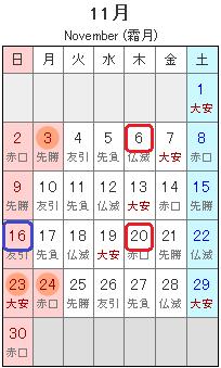 201411_Calendar.png