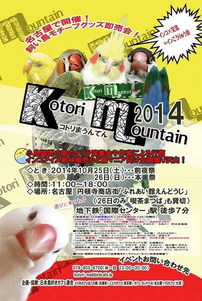 kotori_mountain2014s.jpg