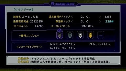 3srw_combat record