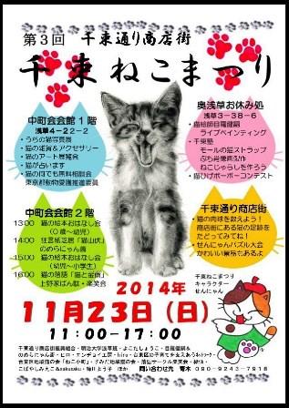 201411nekomatsuri_20141114202419f41.jpg