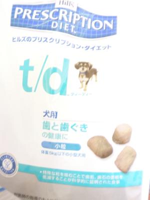 はと歯茎の健康に TD