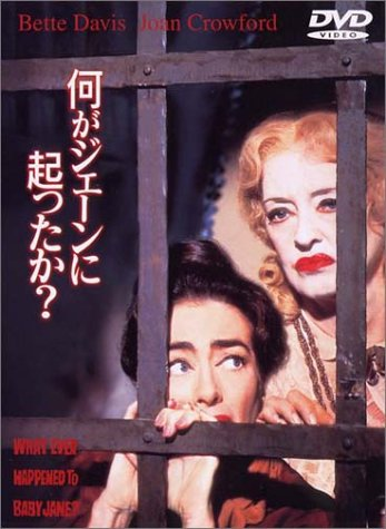 What Ever Happened to BabyJane?