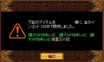 0217_THP精霊王売却