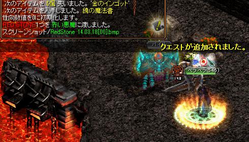 031801_闘士鏡GET