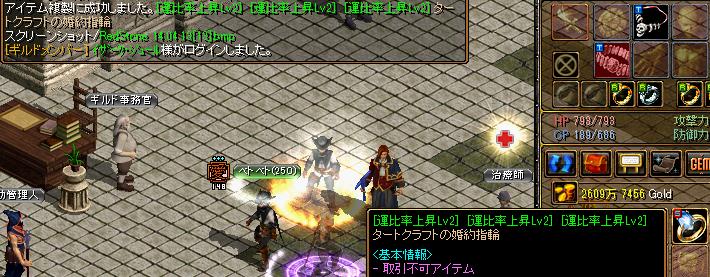 041306_T運タート成功