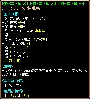 041301_T運タート素材