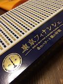 東京フィナンシェ箱