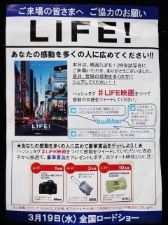 LIFE試写会