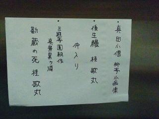桂歌丸独演会