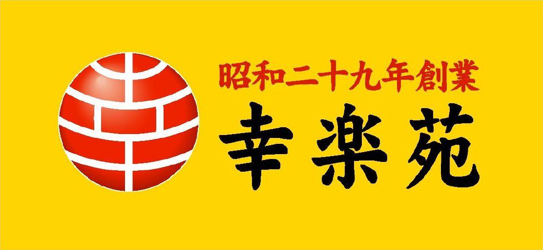 logo_kourakuen.jpg