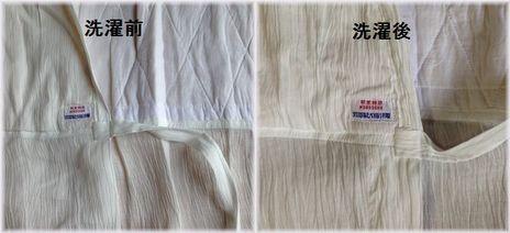 あしべ織洗濯比較