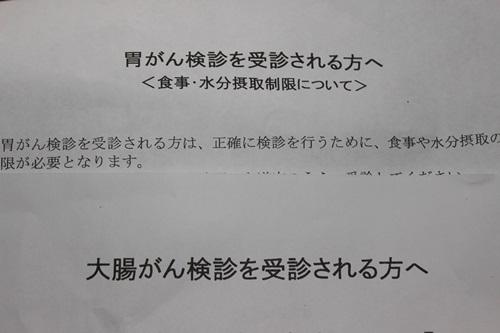 IMG_4493検診