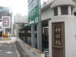 神田橋その他3