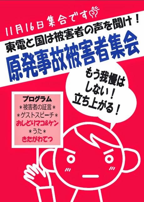 20141116omote.jpg