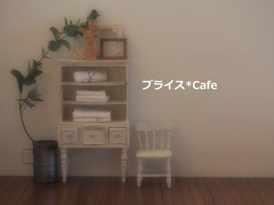 ブライス・家具