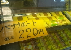 バナナボード (1)_600