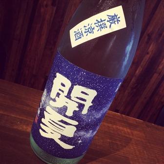 開夏 純米吟醸酒 生詰