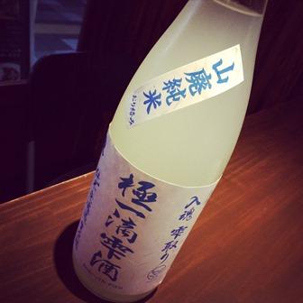 東力士 山廃純米 極一滴雫酒 入魂 雫取り