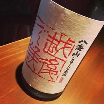 八海山 越後で候 純米吟醸 しぼりたて原酒