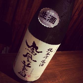 鳳凰美田 純米吟醸酒