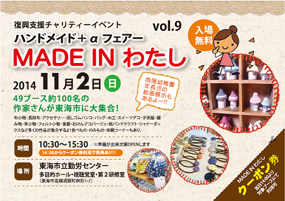 MADE in わたしvol9