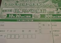 bustour2014-3.jpg